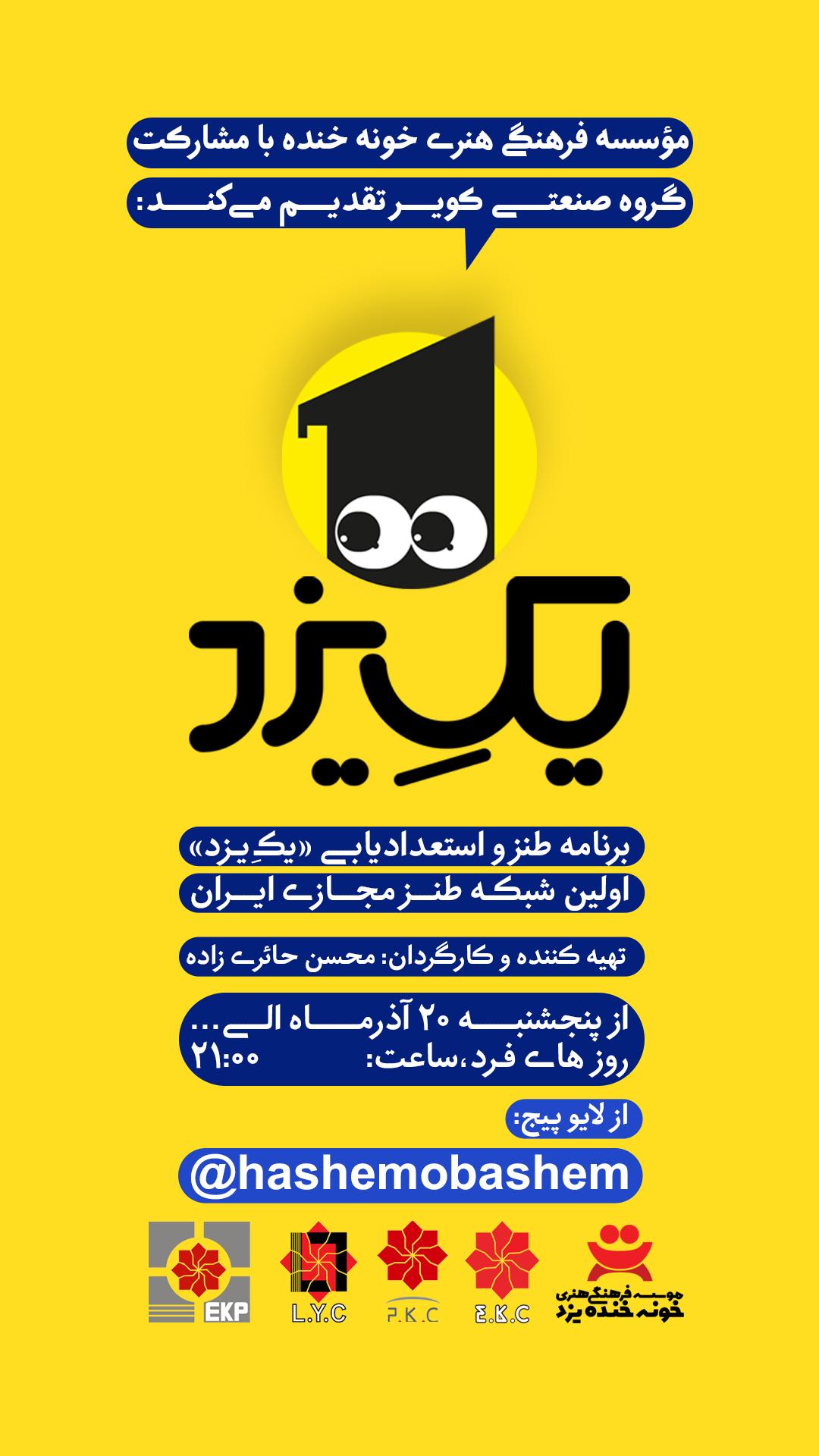 برنامه طنز و استعدادیابی یکِ یزد