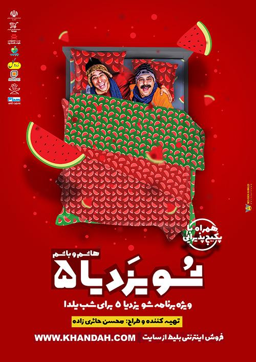 شو یزدیها 5 - ویژه شب یلدا